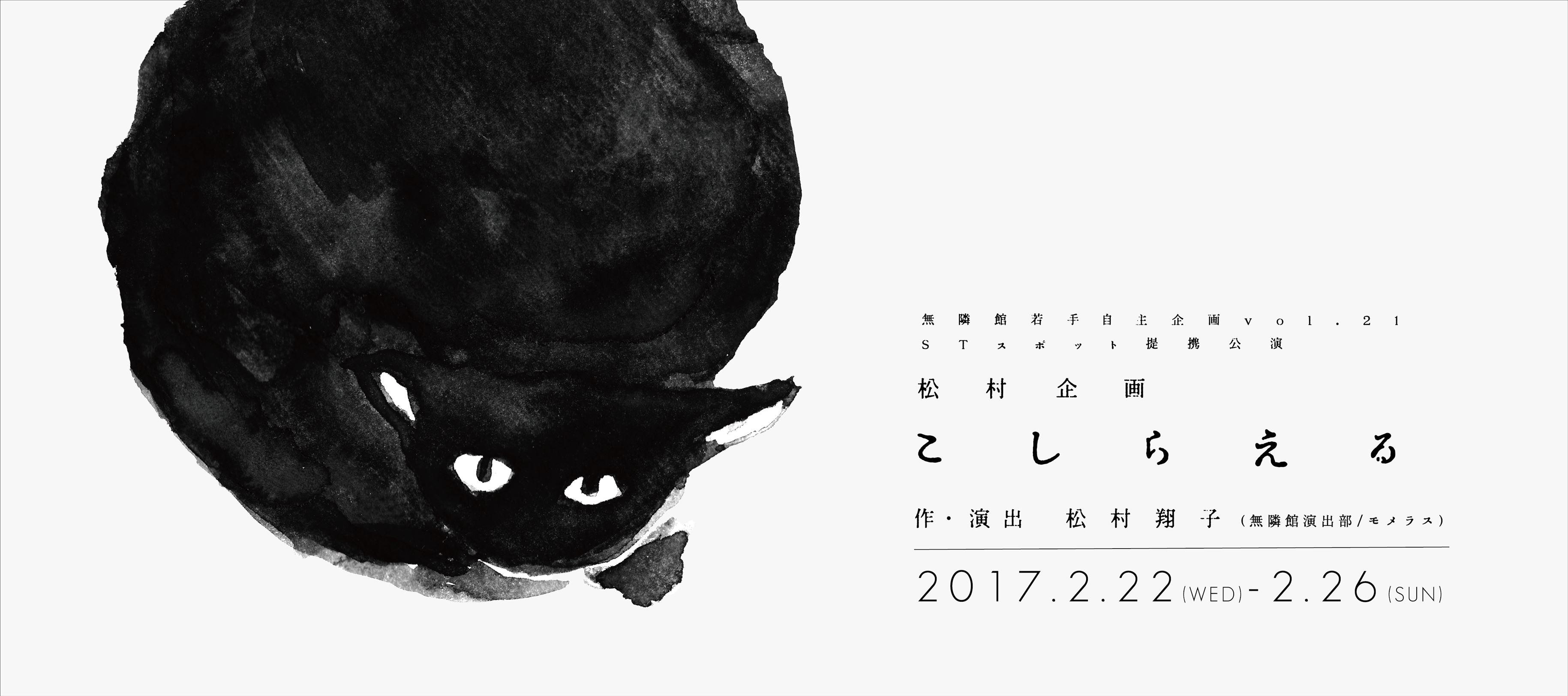【提携】無隣館若手自主企画vol.21 STスポット提携公演 松村企画「こしらえる」