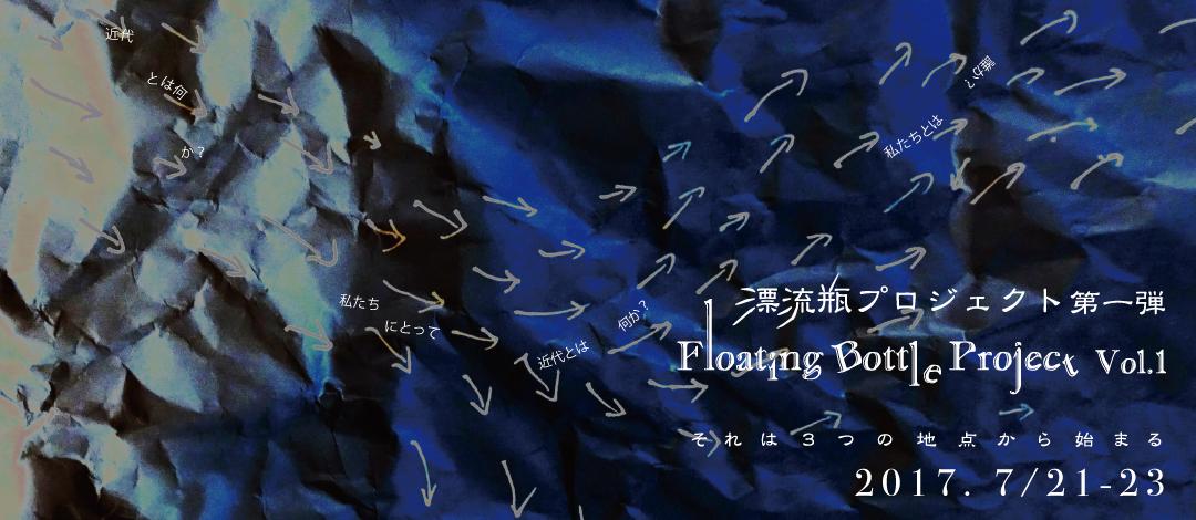 手塚夏子「Floating Bottle Project」