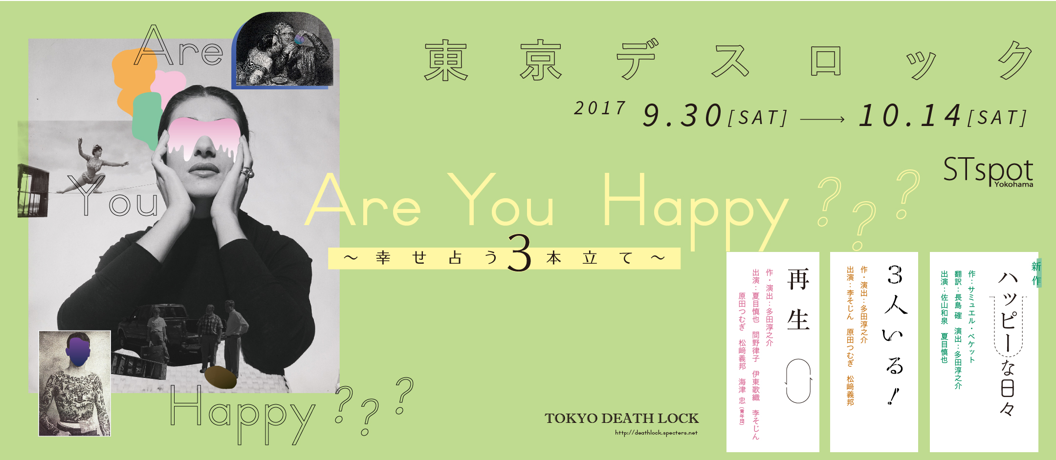 東京デスロック『ARE YOU HAPPY ???〜幸せ占う3本立て〜』