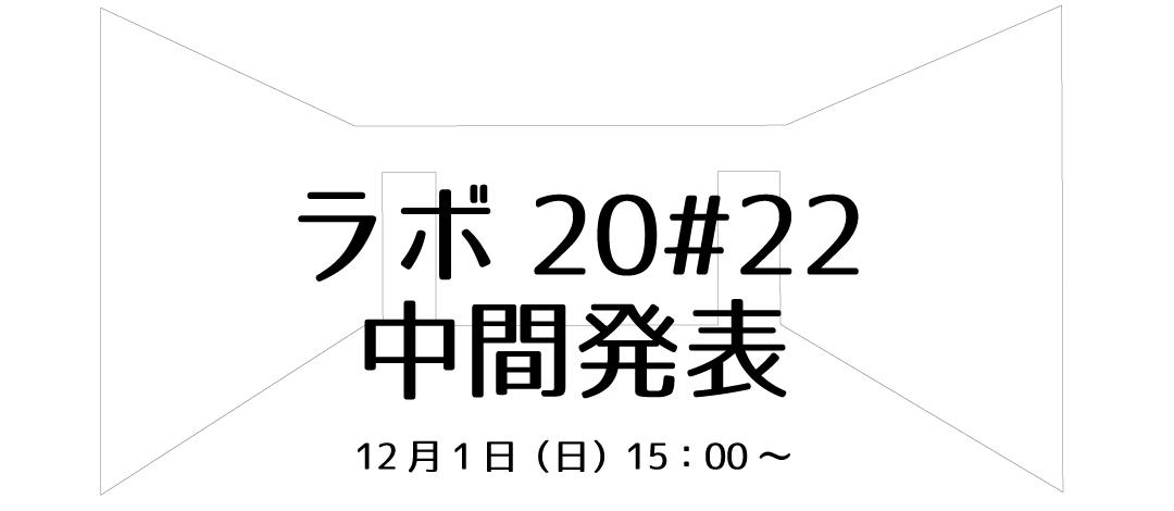 ラボ20#22中間発表