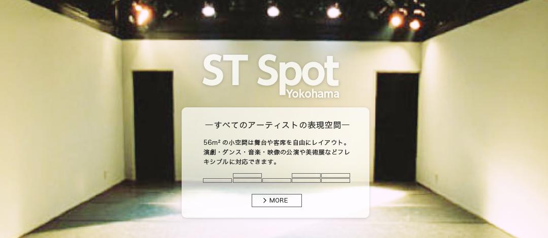 STスポット横浜 全てのアーティストの表現空間